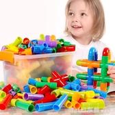 兒童水管道積木拼裝男孩1-2寶寶9益智力開發7拼插塑料玩具3-6周歲 俏girl
