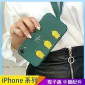 網紅小黃鴨 iPhone iX i7 i8 i6 i6s plus 手機殼 綠色手機殼 掛脖繩 保護殼保護套 防摔軟殼