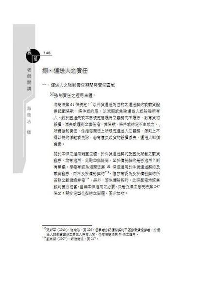 (二手書)袁翟老師開講:海商法:播:國考生.在校生皆適用
