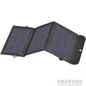 太陽能手機充電寶充電器便攜式充電板自充光能電充兩用旅行徒步大容量光伏板 NMS名購新品