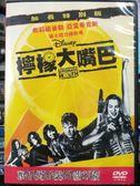 影音專賣店-P06-471-正版DVD-電影【檸檬大嘴巴 迪士尼】-布莉姬曼勒 亞當希克斯