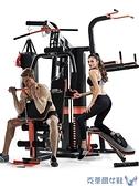 健身器材家用多功能訓練套裝力量組合運動器械健身家用綜合訓練器 MKS快速出貨