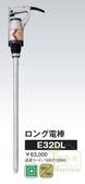 [ 家事達 ] 日本EXEN-E32DL 原裝水泥 電動攪拌棒-硬管1.0米 特價 震動機