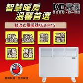 嘉儀防潑水對流式電暖器KEB-M12