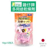 日本 ST雞仔牌 多用途乾燥劑 10gx12包入【小紅帽美妝】