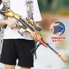 黃金極光巴雷特兒童玩具滿配吃雞全套裝備吸盤海綿男孩軟彈狙擊槍快速出貨