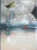 【書寶二手書T4/翻譯小說_GFS】少年海鳥之歌_Michael J. Roads