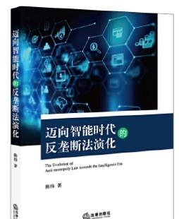 簡體書 邁向智能時代的反壟斷法演化 9787519739935