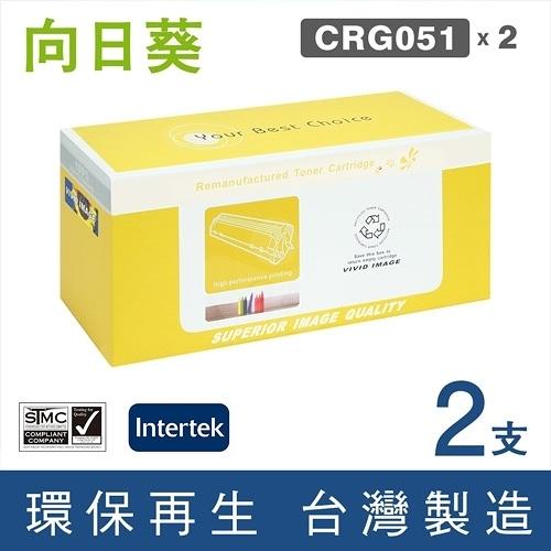 向日葵 for Canon 2黑組 CRG-051 BK/CRG051BK/051 環保碳粉匣/適用 imageCLASS LBP162dw / MF267dw / MF269dw