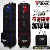 送收納袋 PGM 高爾夫航空包 加厚 飛機托運球包  帶密碼鎖 可折疊 酷男精品館