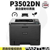 【南紡購物中心】奔圖 PANTUM P3502DN 黑白自動雙面列印雷射印表機