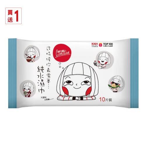 【買一送一】康乃馨 大頭兒飲食版純水濕巾 10片裝攜帶包【寶雅】