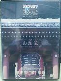 挖寶二手片-L18-084-正版DVD*紀錄【城市旅行家-東京/Discovery】-