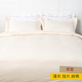 HOLA 托斯卡素色純棉被套 加大 淺米