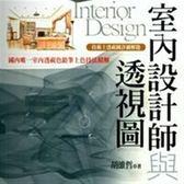 (二手書)室內設計師與透視圖:技術士透視圖詳細解題-DESIGN 03