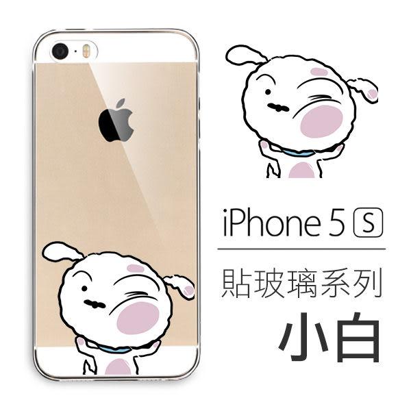 [Apple iPhone 5 / 5S] 貼玻璃系列 防刮壓克力 客製化手機殼 蠟筆小新 小葵 動感超人 廣志 美伢 小白