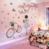 浪漫女孩客廳臥室房間墻壁裝飾品溫馨床頭墻貼紙貼畫宿舍自粘墻紙 ys6834『易購3c館』