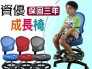 【IS空間美學】資優兒童工學成長椅...