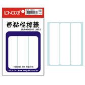 【龍德 LONGDER】 LD-1042 全白 標籤貼紙/自黏標籤 45P ( 20包/盒)