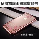 【現貨】iphone6 6s 電鍍軟殼 秘密花園 水鑽 手機殼 保護殼 透明殼 手機殼 手機套