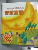 【書寶二手書T2/兒童文學_YDU】中國寓言世界_黃淑萍