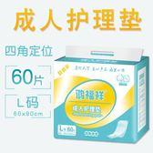鴻福祥成人護理墊老年男女專用尿不濕老人一次性尿片6090尿墊醫用
