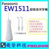 新上市免運 Panasonic EW1511 超音波沖牙機 EW1511充電式沖牙機 台松公司貨 國際電壓 另有DJ40 EW1211