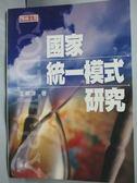 【書寶二手書T8/政治_JJL】國家統一模式研究_王英津