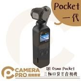 ◎相機專家◎ 送鋼化貼 DJI Osmo Pocket 三軸口袋雲台相機 單機 一代 小巧便攜 4K 公司貨