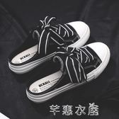 夏季新款帆布鞋女韓版百搭小白鞋無後跟懶人鞋半拖一腳蹬布鞋      芊惠衣屋