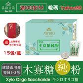 【美陸生技AWBIO】95%木寡糖純粉【15包/盒(經濟包)】