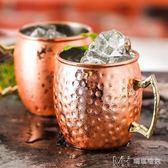 酒吧創意酒杯 錘點銅杯莫斯科騾子杯 光面不銹鋼雞尾酒杯咖啡杯        瑪奇哈朵
