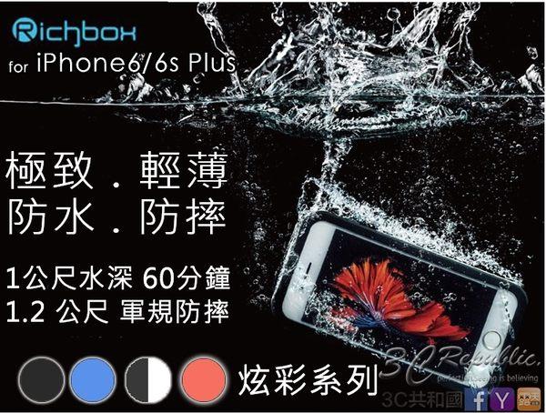 免運+贈傳輸線 Richbox iPhone 6 6s Plus 5.5吋 二代極致 防水 防摔 殼 手機殼 超薄 保護殼 現貨 公司貨