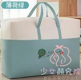 被子收納袋衣物整理搬家打包袋家用裝衣服棉被行李袋子【少女顏究院】