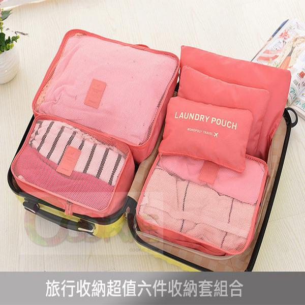 韓版旅行收納包六件套防水衣物整理包 旅行收納袋【庫奇小舖】行李箱6件套