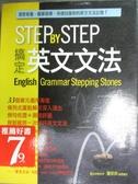 【書寶二手書T1/語言學習_YDW】STEP By STEP 搞定英文文法_Live ABC