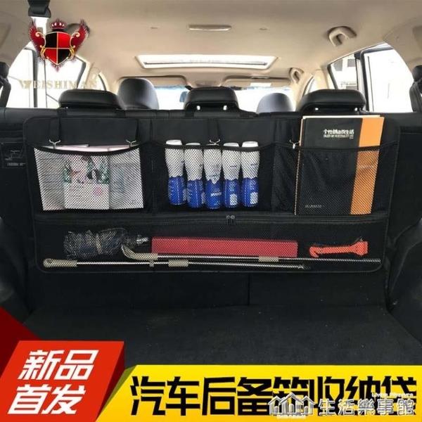 汽車后備箱收納袋 牛津布椅背置物袋多多功能SUV車載網兜掛袋用品 樂事館新品