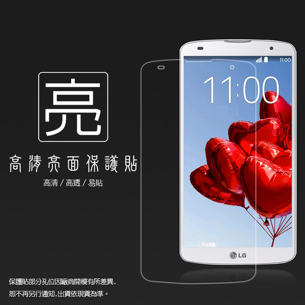 ◆亮面螢幕保護貼 LG G Pro 2 D838 保護貼 軟性 高清 亮貼 亮面貼 保護膜 手機膜