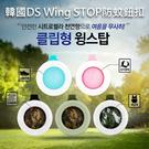 ●魅力十足● 韓國DS Wing STOP長效防蚊扣1入(顏色隨機)