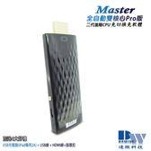 【二代Master-34K】全自動雙核H.265家用/車用無線影音鏡像器(送4大好禮)