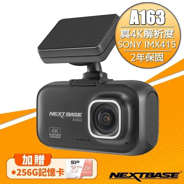 【南紡購物中心】NEXTBASE A163 真4K高畫質SONY感光元件行車記錄器-加贈256G記憶卡