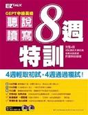 (二手書)GEPT中級英檢:聽說讀寫8週特訓(2MP3)