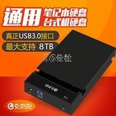 移動硬盤盒usb3.0硬盤盒3.5/2.5串口SATA硬盤底座臺式硬盤盒