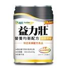 (加贈2罐) 益力壯Plus營養均衡配方(原味) 250ml*24罐/箱 *維康*