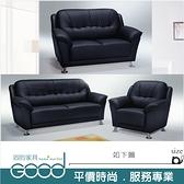 《固的家具GOOD》307-009-AG E31型半牛皮沙發/全組【雙北市含搬運組裝】