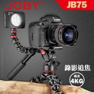 【JB75】金鋼爪 錄影用 三腳架 套組 5K PRO 魔術 章魚 腳架 單眼 相機 攝影機 握把雲台 附蛇管 屮Z5