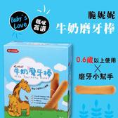nutrinini脆妮妮 - 牛奶磨牙棒 (盒裝)