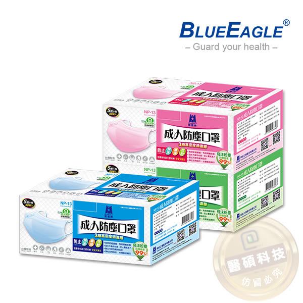 【醫碩科技】藍鷹牌NP-13台灣製平面成人防塵口罩/口罩/平面口罩 絕佳包覆 50入/盒