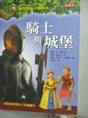 【書寶二手書T5/兒童文學_KRS】神奇樹屋小百科2-騎士與城堡_瑪麗波奧斯本