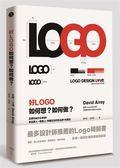 (二手書)好LOGO,如何想?如何做? 品牌的設計必修課!做出讓人一眼愛上、再看記住..